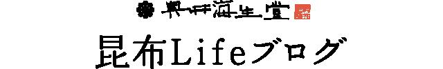 奥井海生堂 昆布Lifeブログ