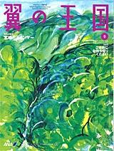 201209-tsubasa2