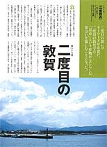 201209-tsubasa3