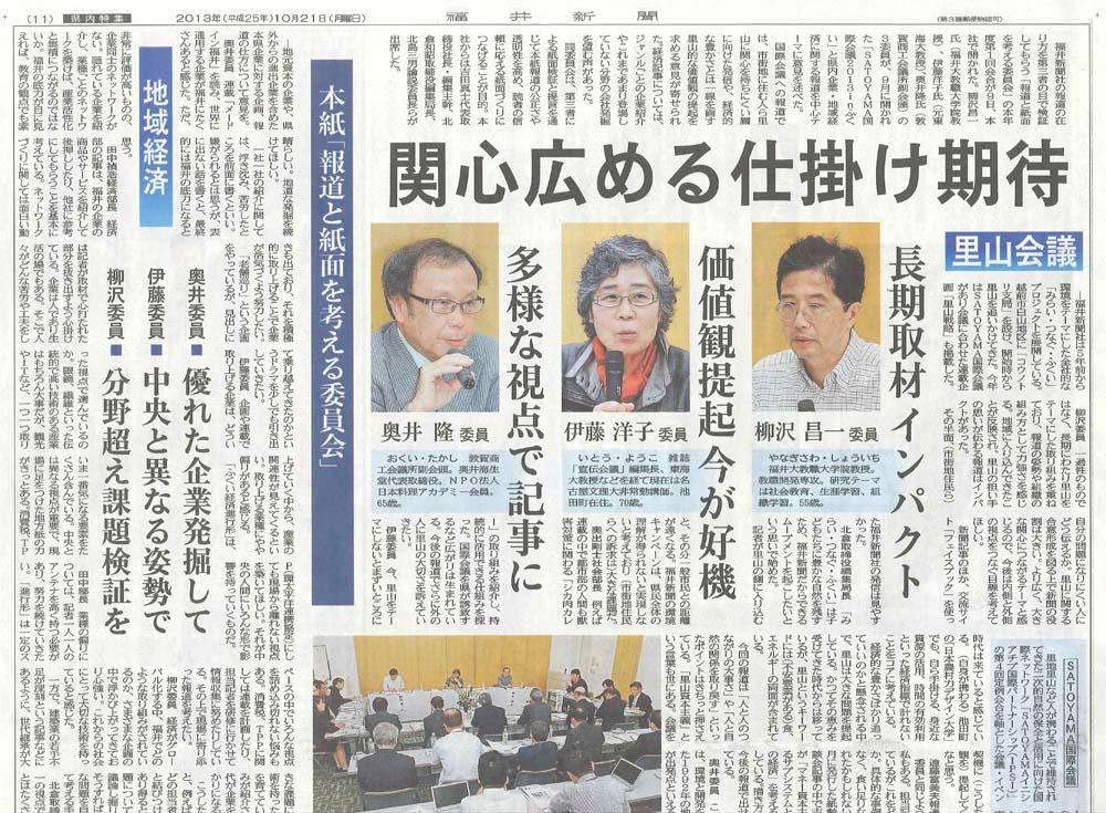 10/21付 福井新聞にて