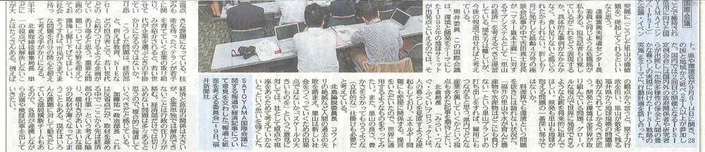 10/21付 福井新聞にて2