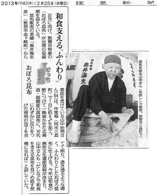 12/25付 讀賣新聞にて
