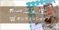 奥井海生堂オンラインショップ