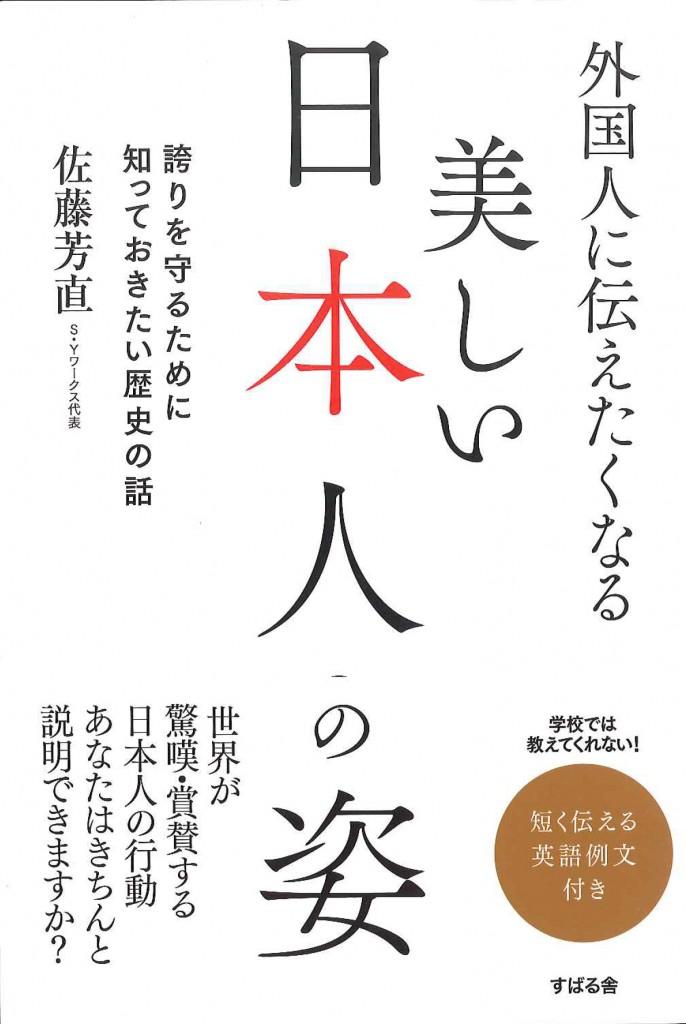 日本人の姿