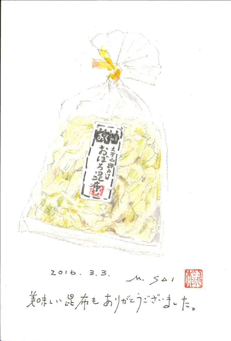 おぼろ昆布の日本画★
