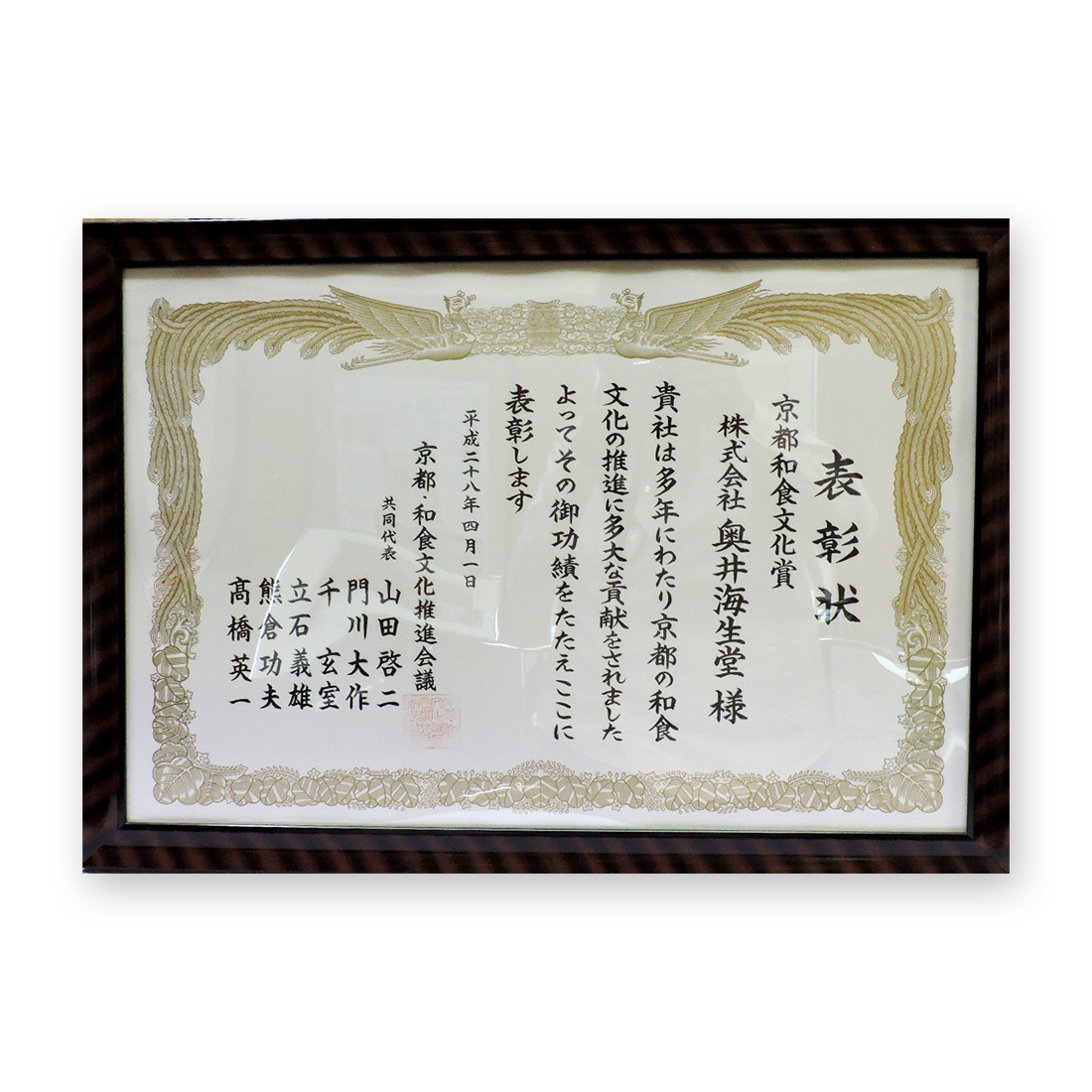 wasyoku1
