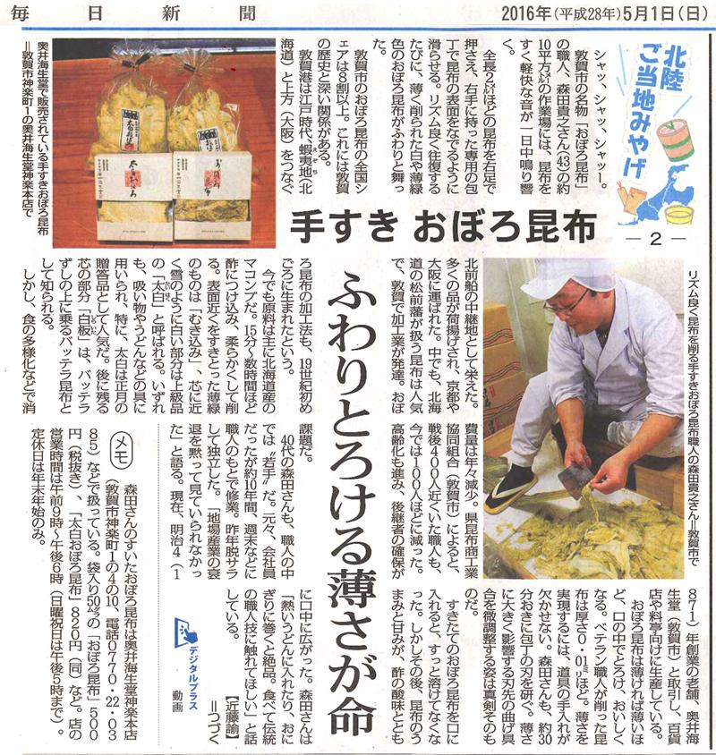 「北陸ご当地みやげ」毎日新聞 ~2016年5月1日~