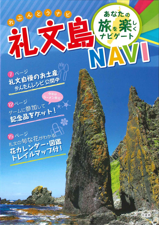 礼文島NAVI!、が届きましたぁ~。