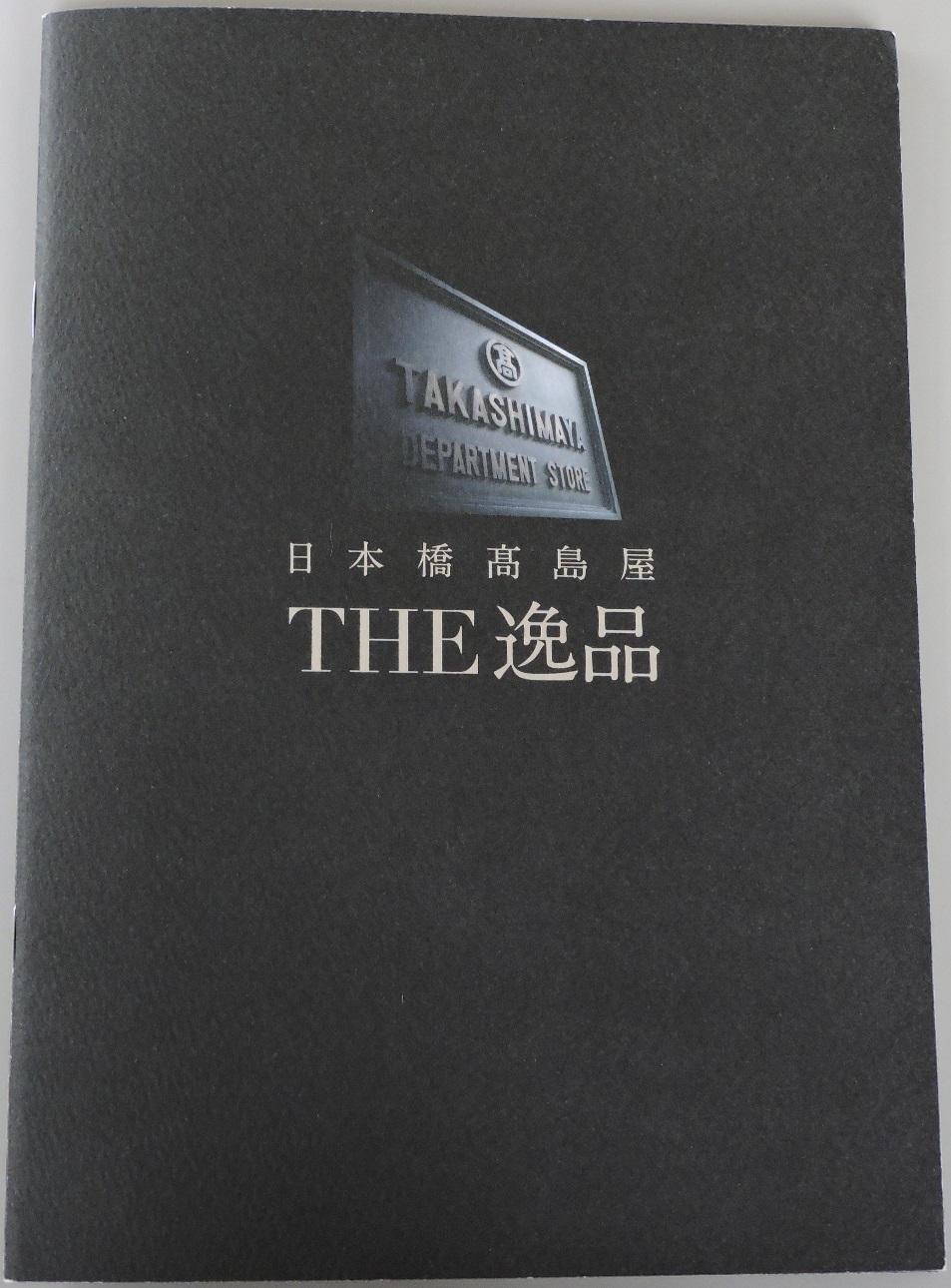 日本橋髙島屋 THE逸品に蔵囲利尻昆布が掲載されました。