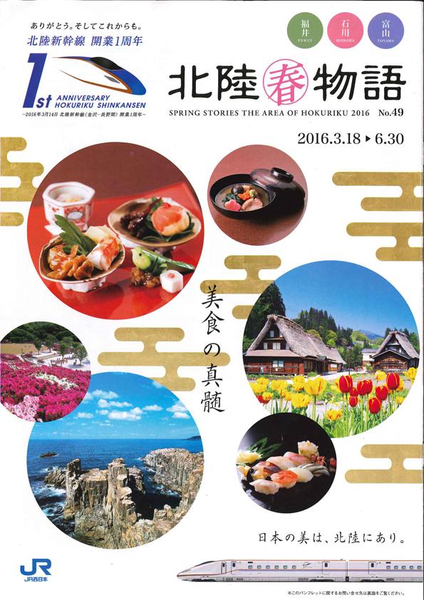 北陸新幹線と福井のお話