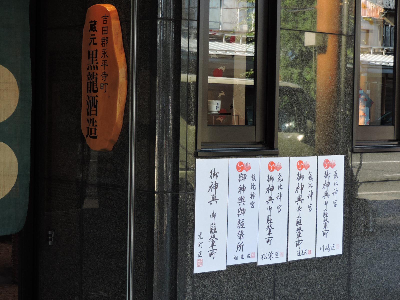 敦賀の歴史を知って「おもてなし」 神楽本店にてお待ちしています!