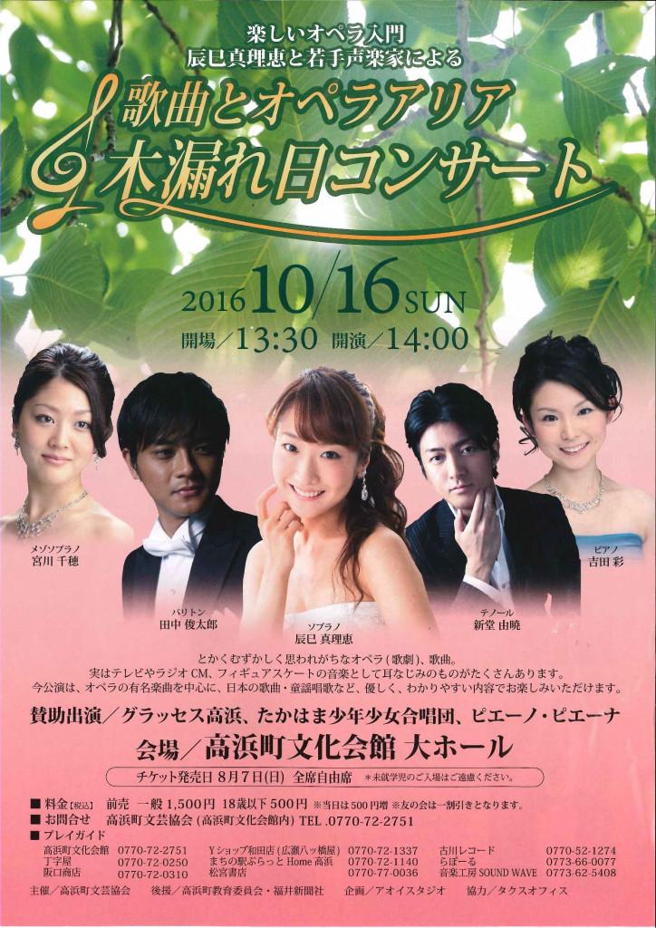 芸術の秋★おすすめイベント、オペラなどなど