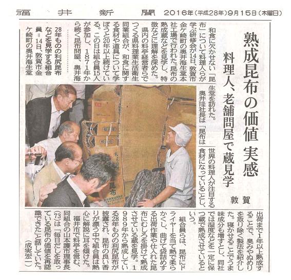 福井県料理業生活衛生同業組合様が来社されました。              平成28年9月14日
