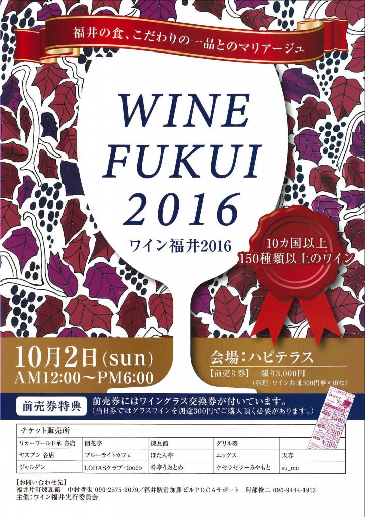 ワイン福井2016 お好きなワインをどうぞ(^^♪