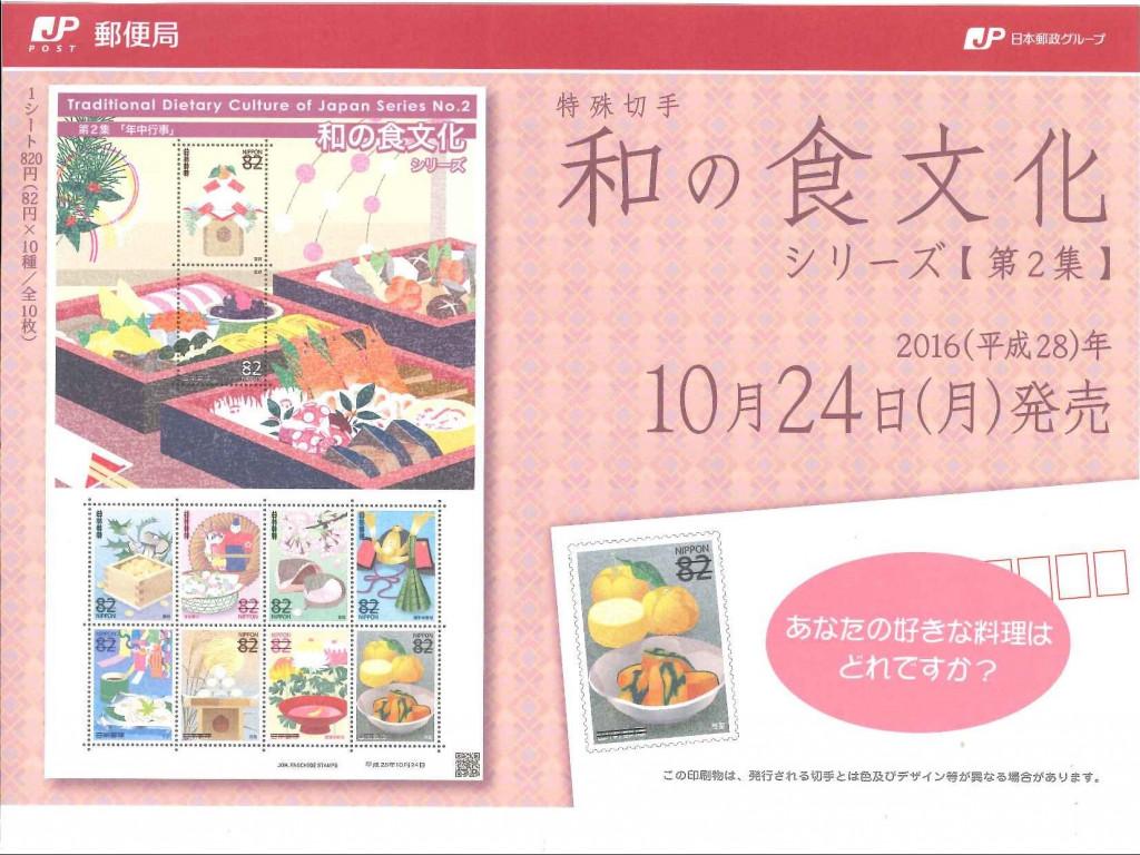 和の食文化シリーズ2・切手 & 肉じゃが~(*^^)v
