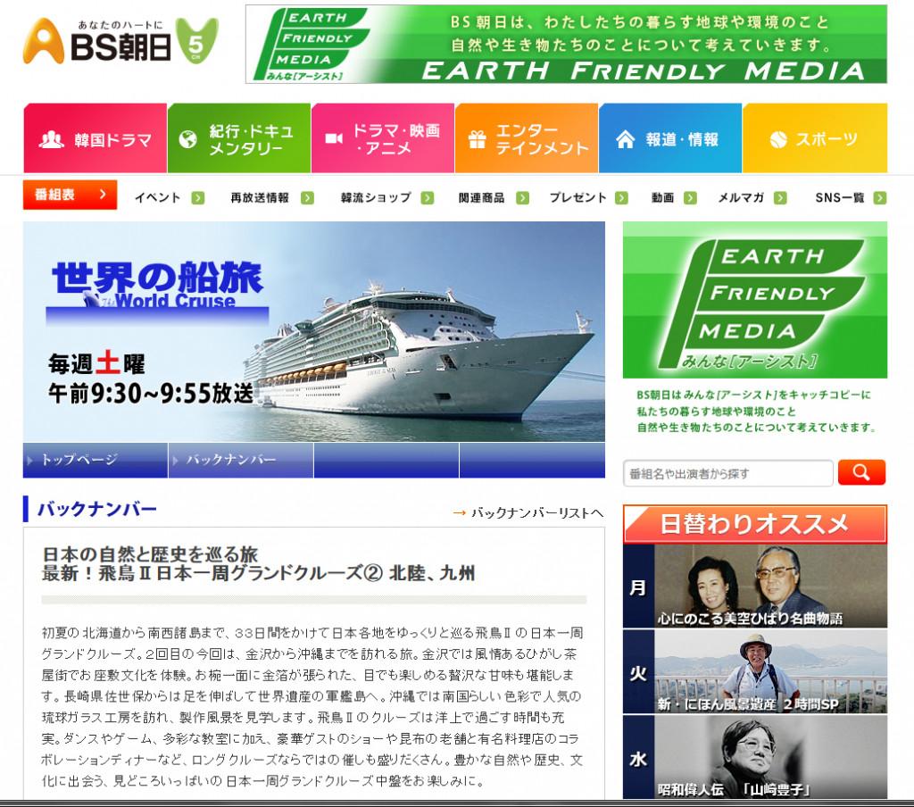 BS朝日 9月17日(土)AM9:30~9:55  「世界の船旅」にて弊社が紹介されます。