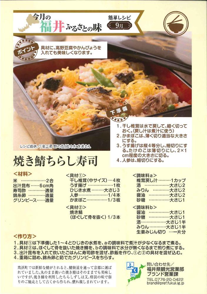 味覚の秋☆おすすめレシピ