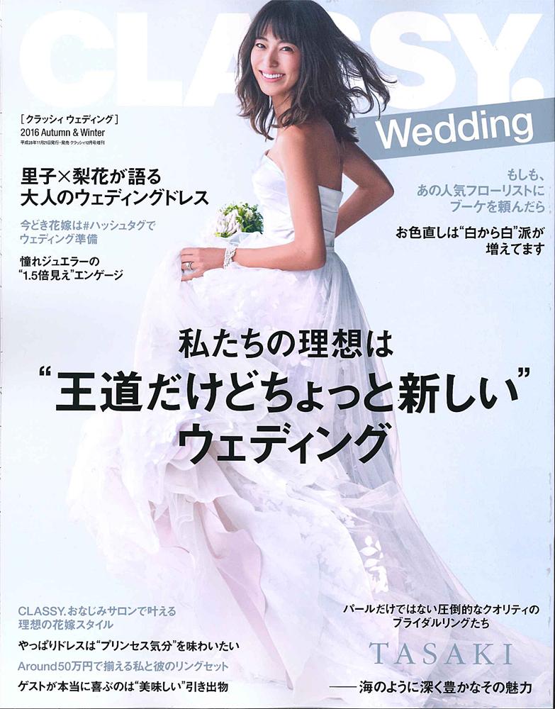 """CLASSY Wedding~2016 Autumn&Winter~ゲストが本当に喜ぶのは""""美味しい""""引き出物」にて"""