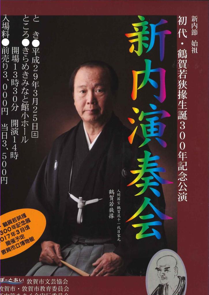 新内節 始祖 初代・鶴賀若狭掾(つるがわかさのじょう)誕生300年記念公演