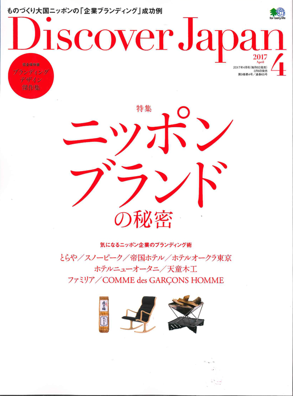 Discover Japan  ~2017年4月号~ P122 「BRANDING   DESIGN 傑作集」にて