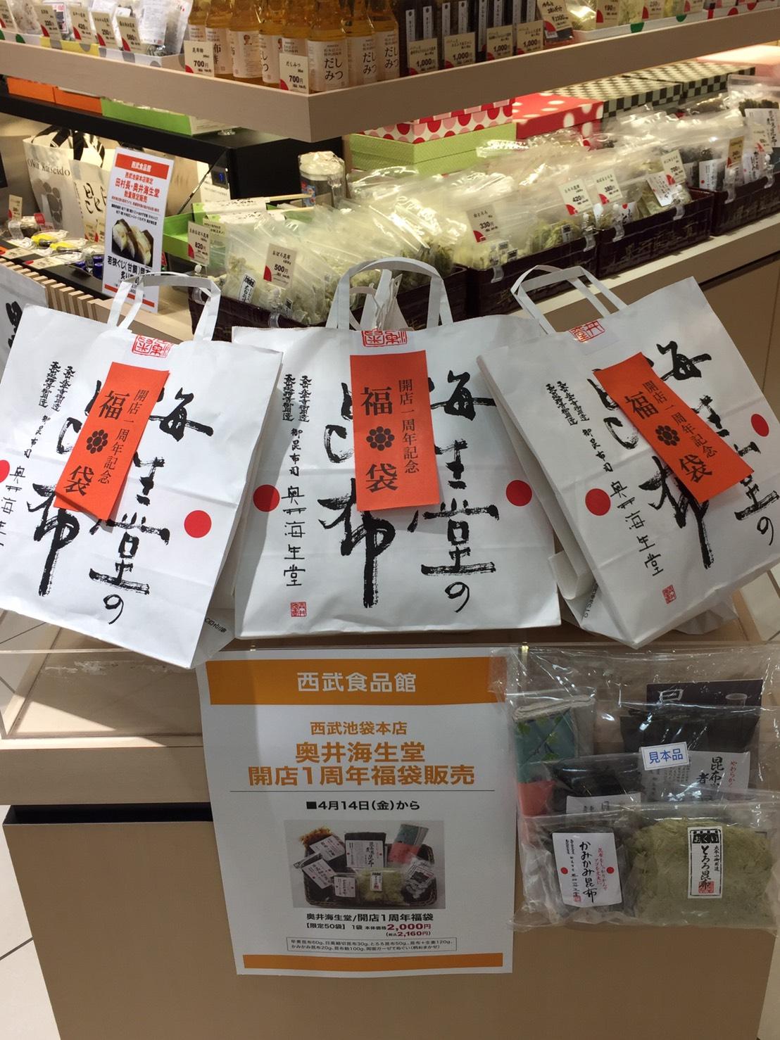 奥井海生堂 西武池袋店1周年企画。福袋販売中★