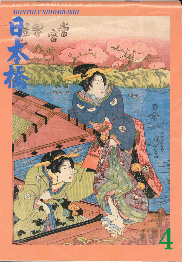 月刊 日本橋  4月号 P36.37 向笠千恵子さん連載 「日本橋食べもの 歌留多 第四十九回」