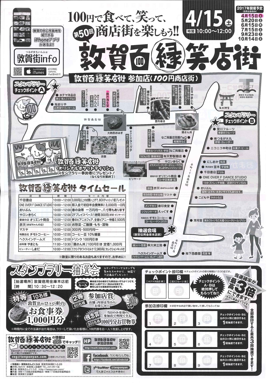 4月15日、奥井海生堂神樂本店にて、百縁笑店街開催中でぇ~す。