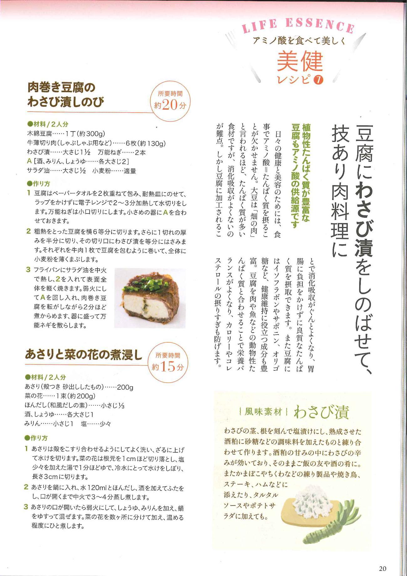 美健レシピ ~豆腐にわさび漬をしのばせて、技あり肉料理に~