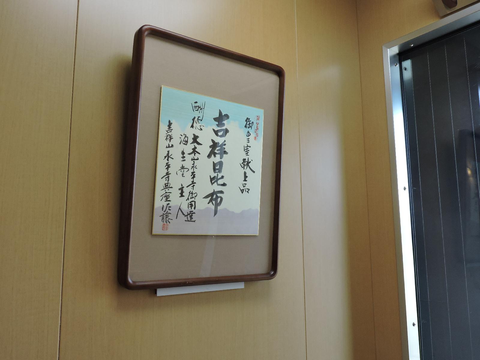 弊社エレベーター内の色紙額と床の掛け軸を掛け変えました。            平成29年4月28日(金曜日)