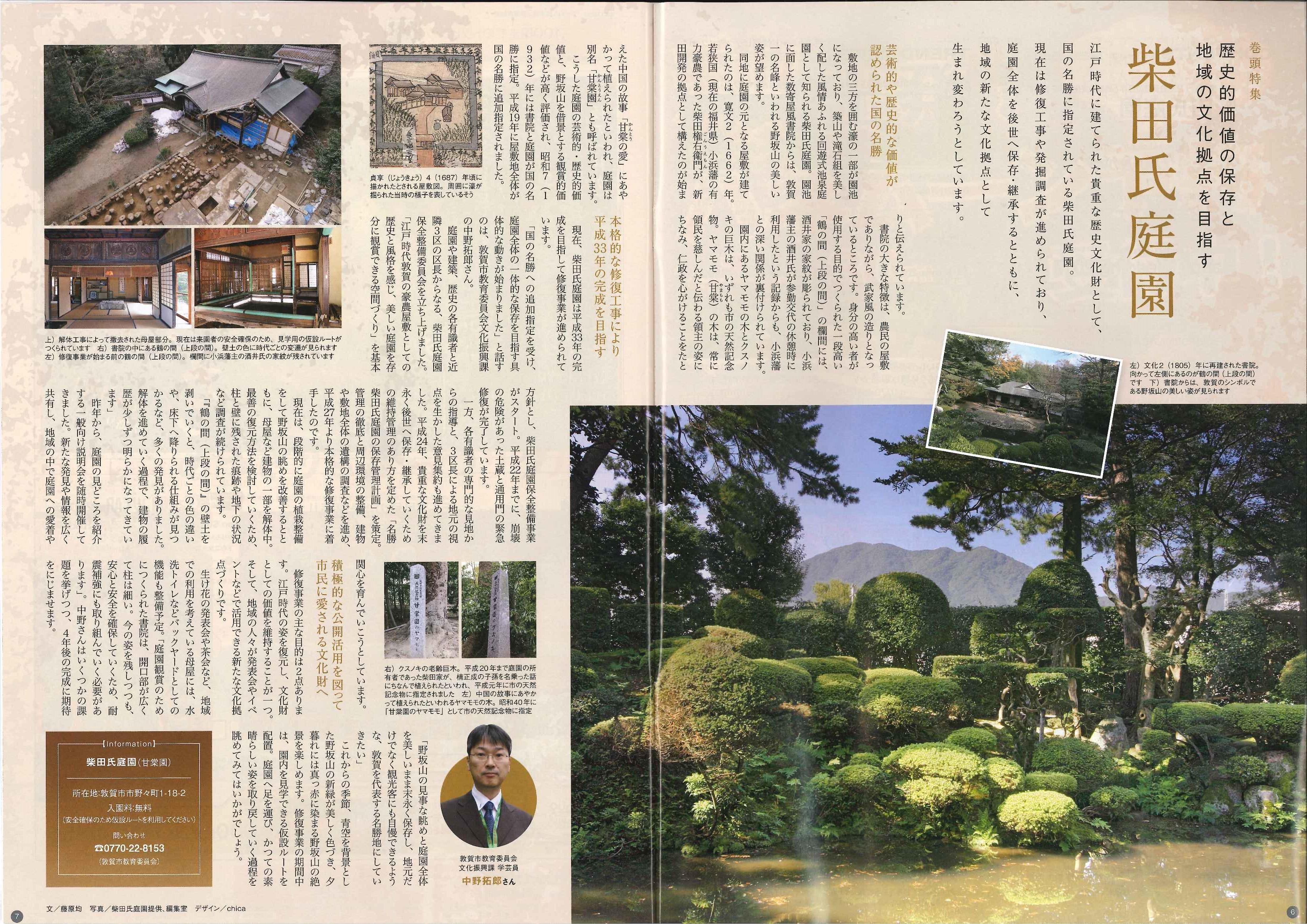 敦賀の歴史文化財!