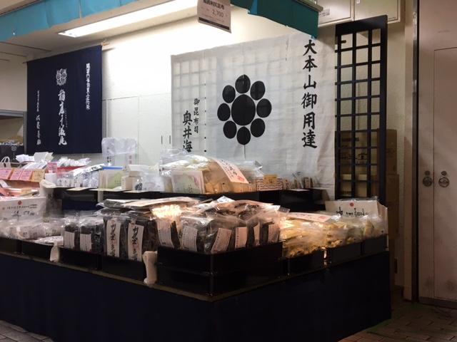高島屋横浜店 「特選味の逸品会」御来店御礼