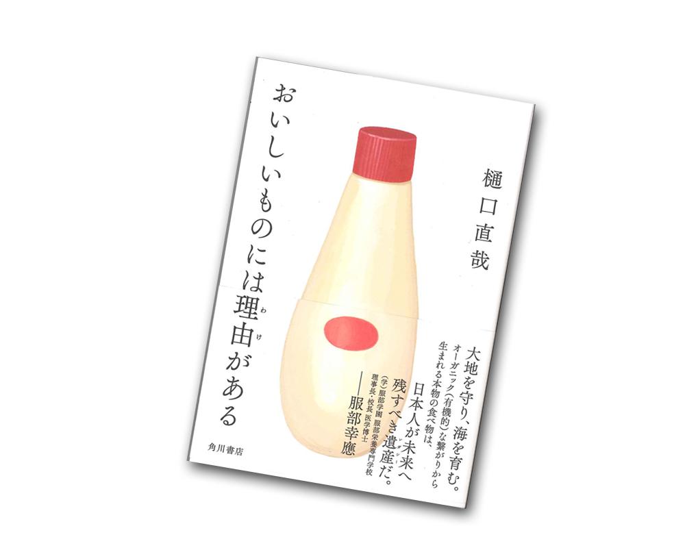 おいしいものには理由がある<株式会社KADOKAWA発行>樋口直哉著