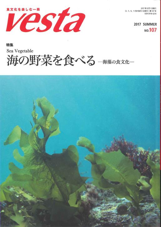 食文化誌 ヴェスタ 第107号<味の素食の文化センター発行>P30~「日本の食文化と昆布」にて