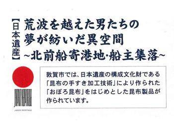 日本遺産に認定『北前船寄港地・船主集落』の構成文化財として「敦賀の昆布加工技術」が認められました。     平成29年8月14日(月曜日)