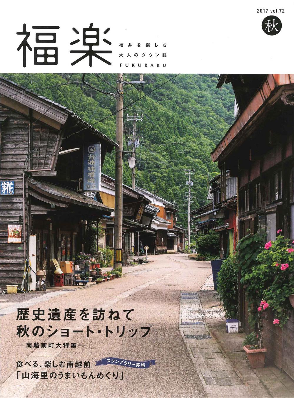 福楽<2017秋vol.72> P34~36