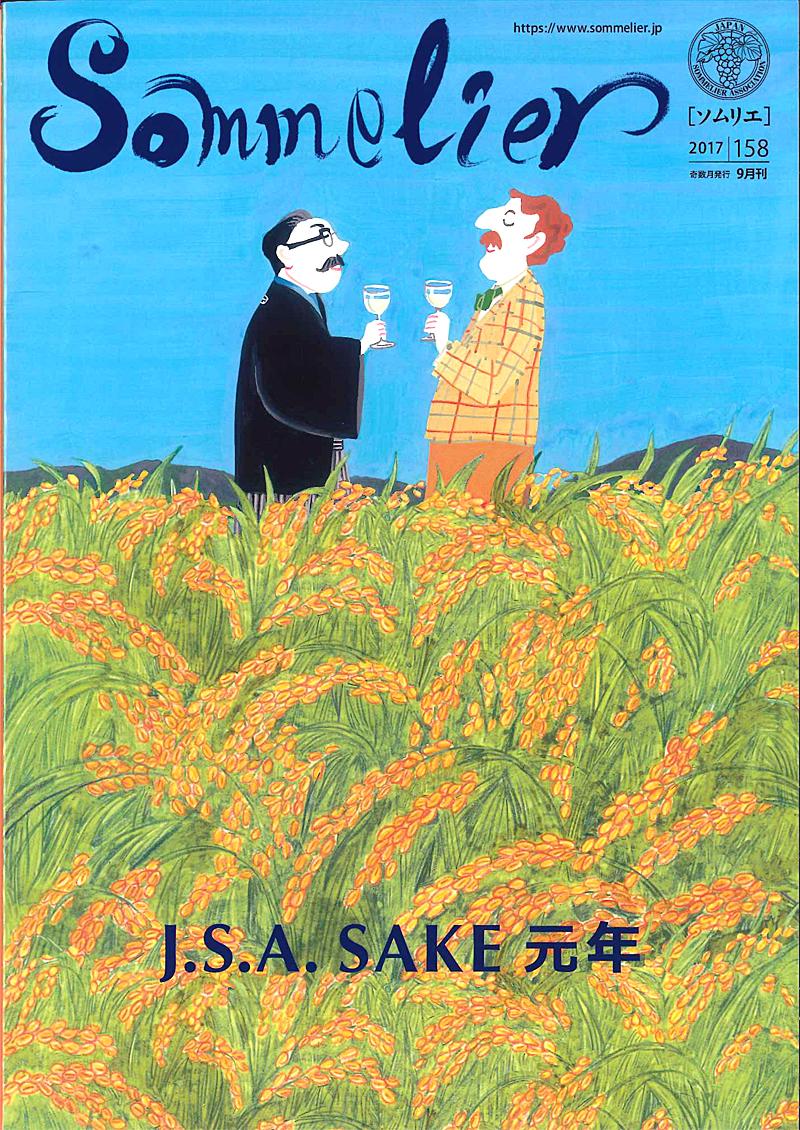 Sommelier  vol.158 2017年9月刊