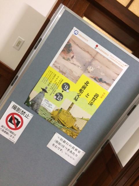 敦賀市立博物館 特別展 敦賀湊と北前船交易