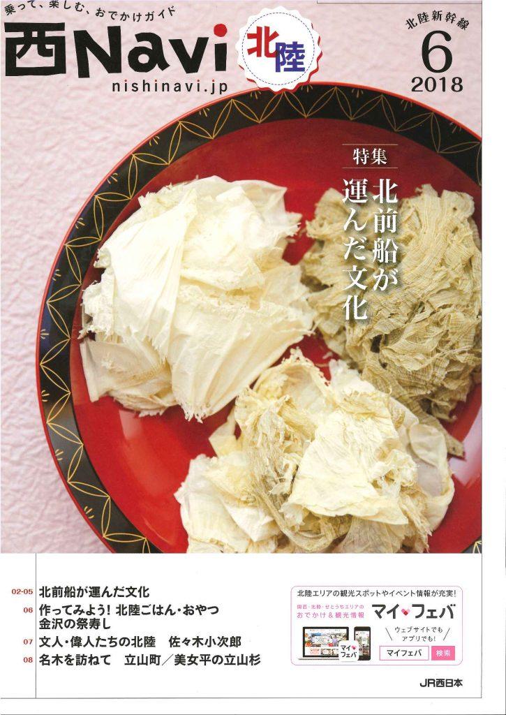 西Navi~北陸~2018.6月号 北陸新幹線機内誌にて昆布商品、店舗など掲載頂きました。