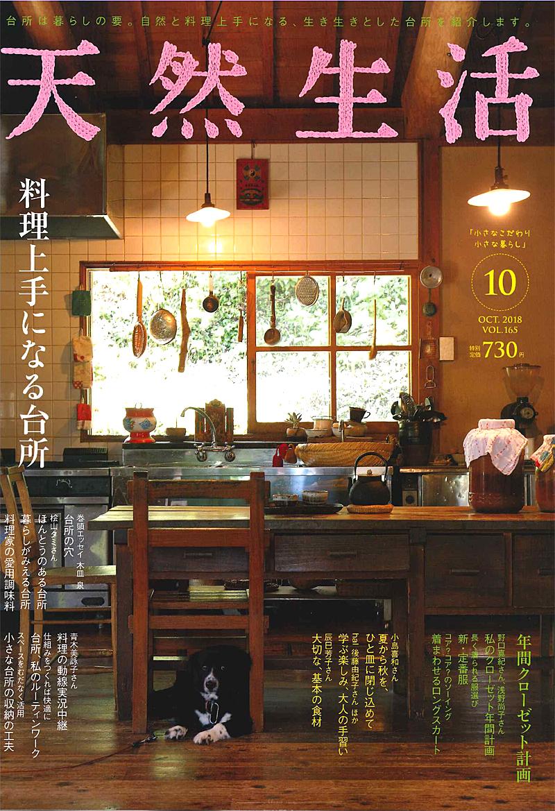 天然生活 2018.10月号 P53「料理家の愛用調味料」にて細川亜衣さんに蔵囲利尻昆布をご紹介いただきました
