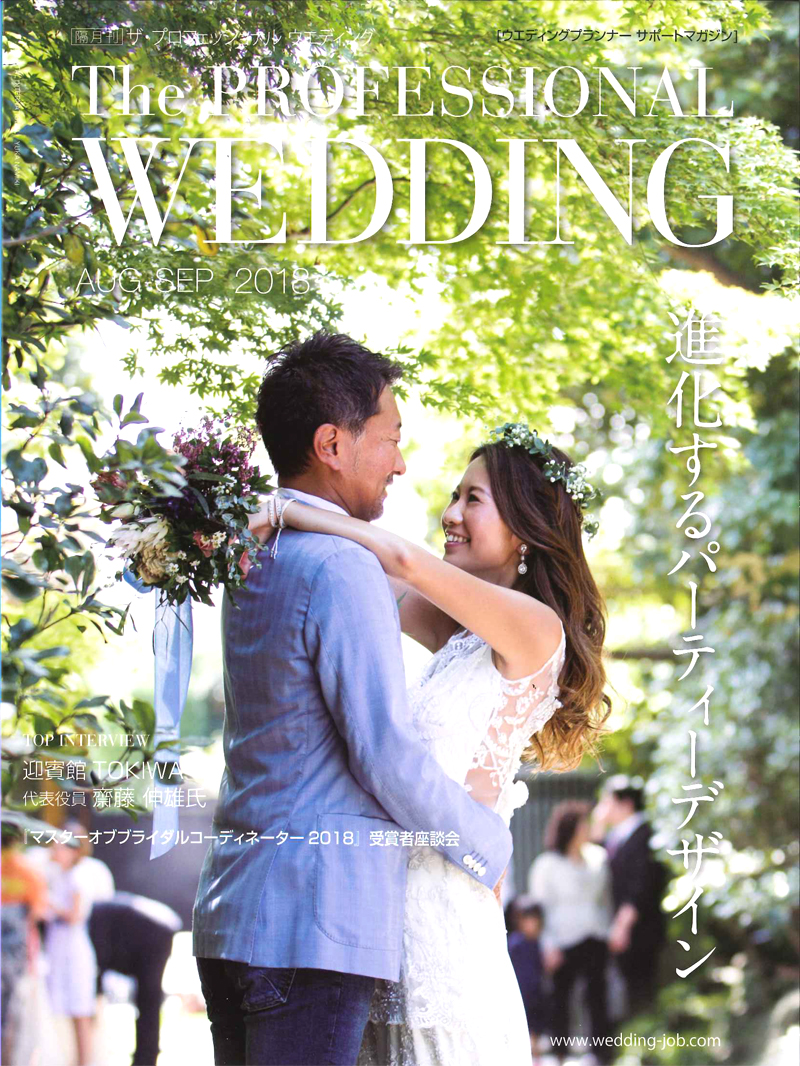 The PROFESSIONAL WEDDING P14 連載「good things make the day brighter」にて吉祥昆布をご紹介いただきました