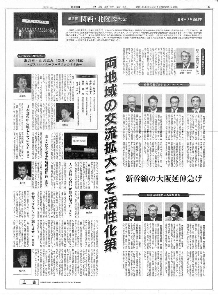 日本経済新聞にて、掲載されました。  2018年12月26日