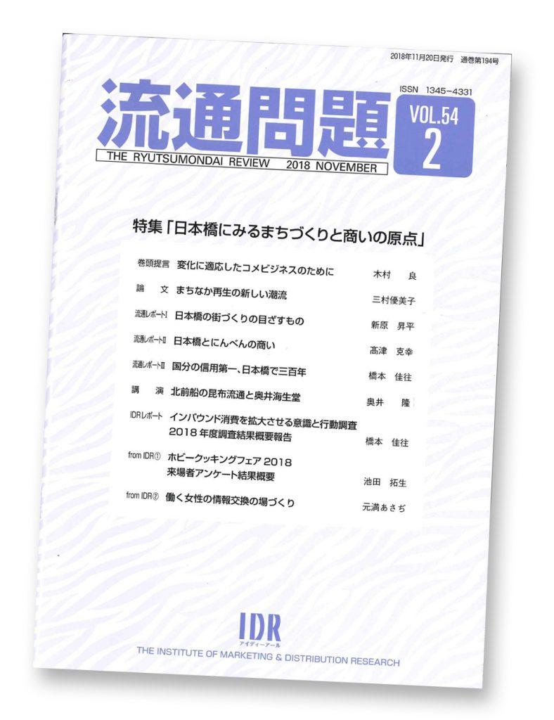 一般社団法人 流通問題研究協会発行「日本橋にみるまちづくりと商い原点」にて掲載されました。