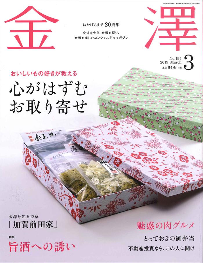金澤-心がはずむお取り寄せ- 2019.3月号に越前和紙箱詰合せ、わさび昆布が掲載されました!