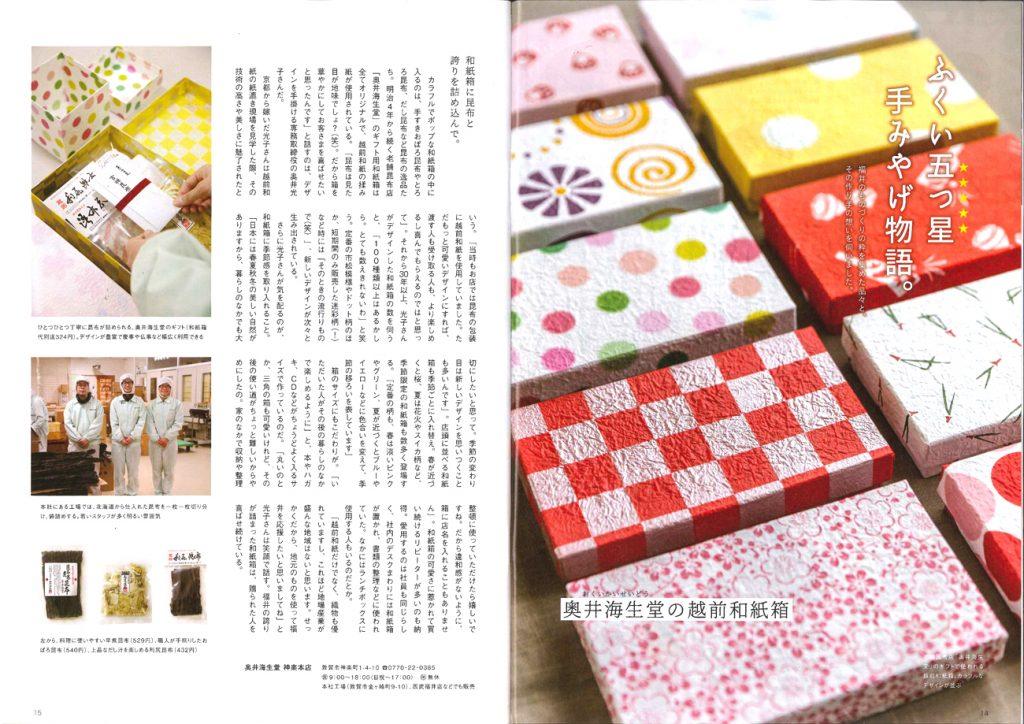 月刊「fu」 P14にて、弊社商品をご紹介いただきました!