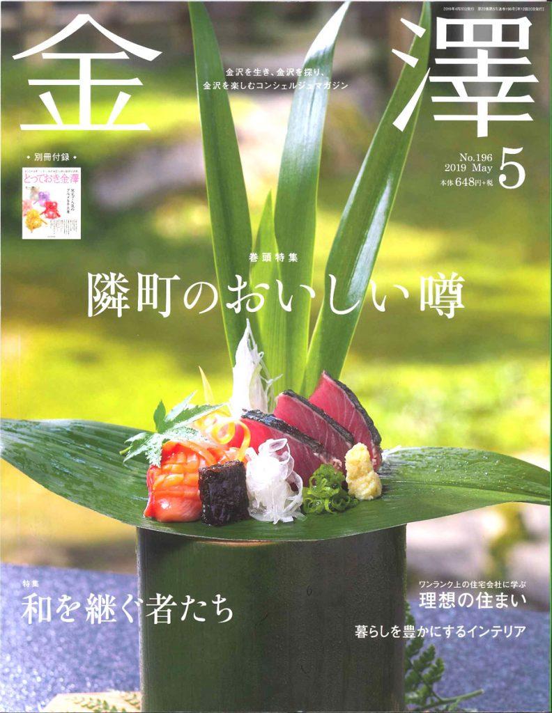 金澤 2019.5月号P28-隣町のおいしい噂-奥井社長が推薦したおいしいお店が掲載されました