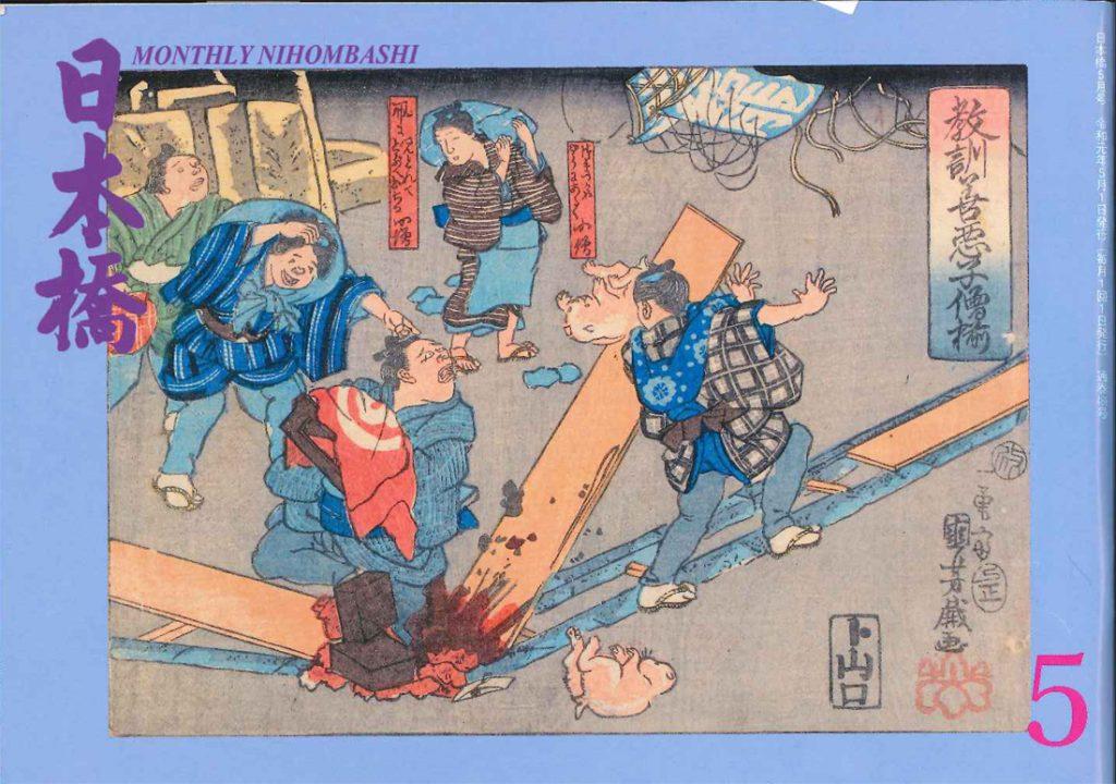 日本橋5月号「向笠千恵子先生連載 日本橋の食べもの歌留多 最終回」に奥井海生堂をご紹介くださいました!