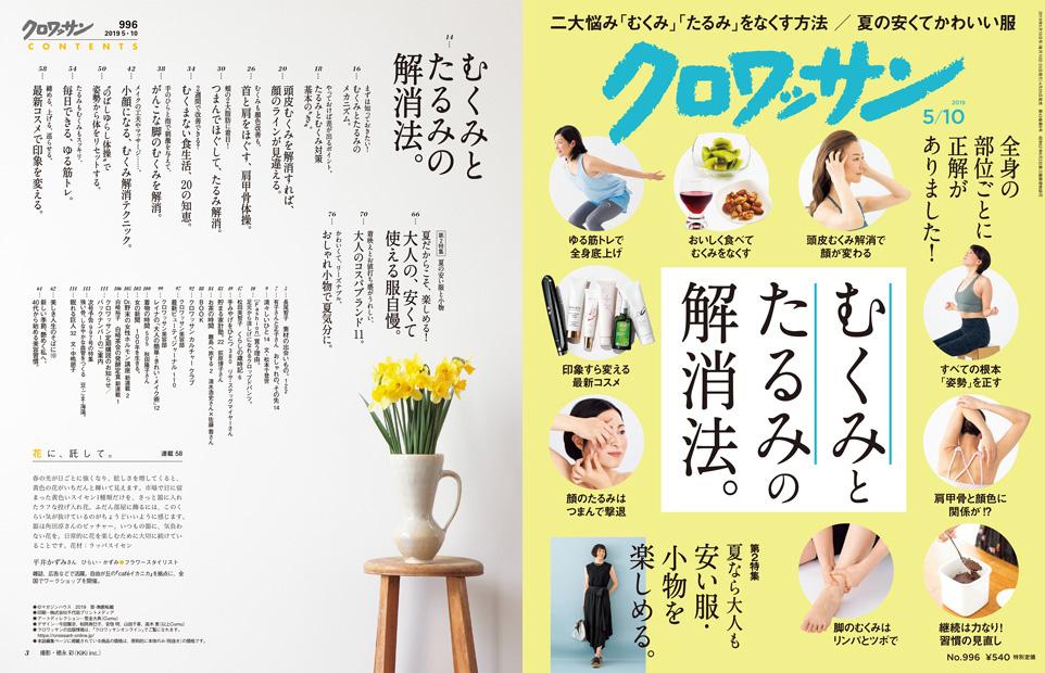 クロワッサン 2019年5月号 P26にて 奥井海生堂コレド室町店が紹介されました。