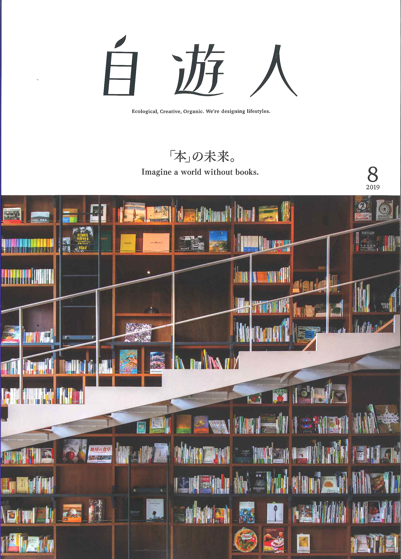 2019/8 ㈱自遊人 岩佐十良 発行  P119にて、『Pick up information』 に掲載されました。