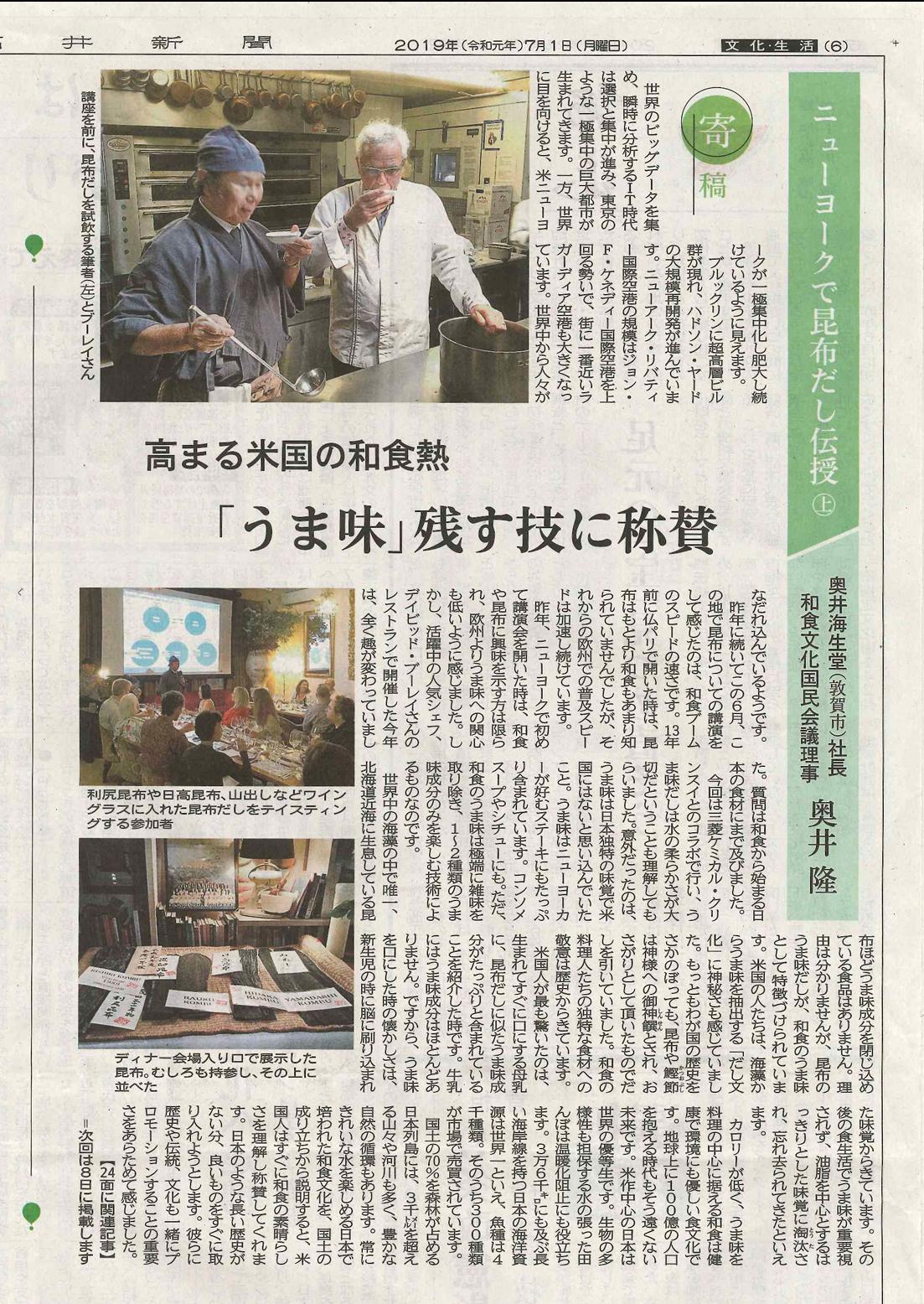 福井新聞2019年7月1日と8日の両日、ニューヨークで昆布だし伝授<上>と<下>が掲載されました。