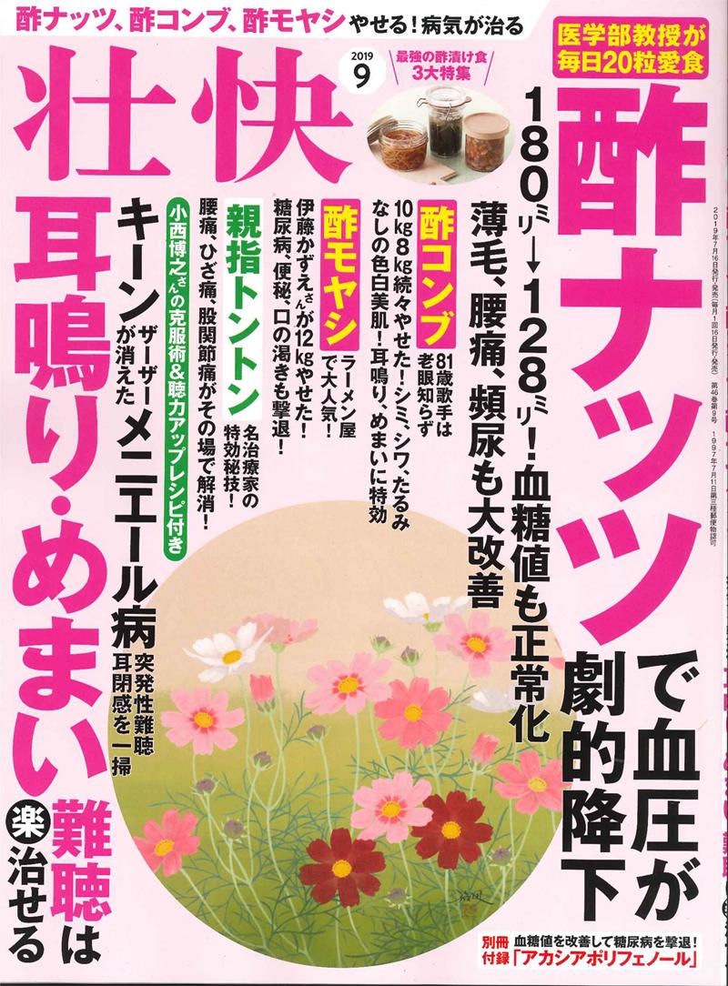 壮快 2019年9月号 P46.47 松本忠子先生の記事が掲載されました。